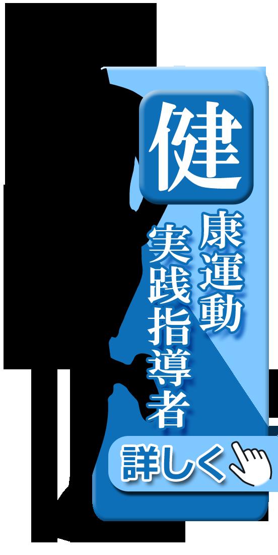 「宅ドリル便」健康運動実践指導者編 詳細ページへ