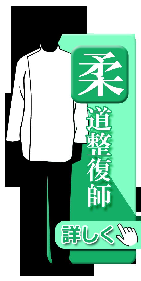 「宅ドリル便」柔道整復師編 詳細ページへ