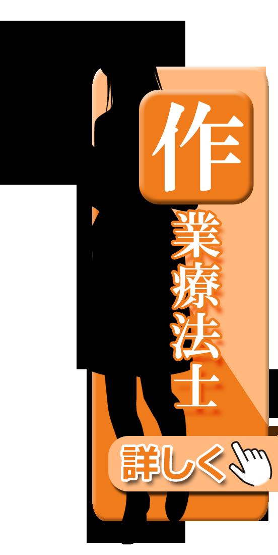 「宅ドリル便」作業療法士編 詳細ページへ