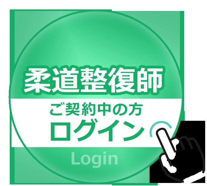 柔道整復師ログイン